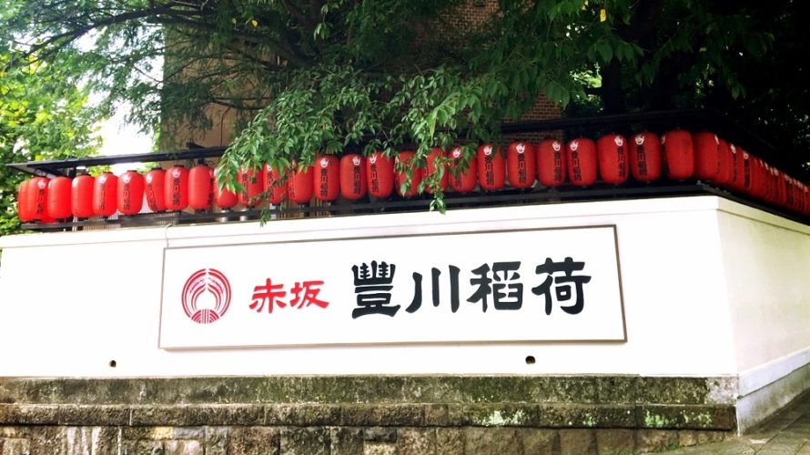 様々なご利益が頂ける大都会のパワースポット【豊川稲荷 東京別院】