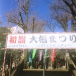 1月7日 待乳山聖天の「大根まつり」は大賑わい!テレビの取材も?!
