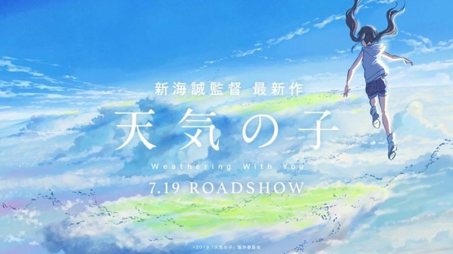 新海誠監督 最新作「天気の子」を観てきました!