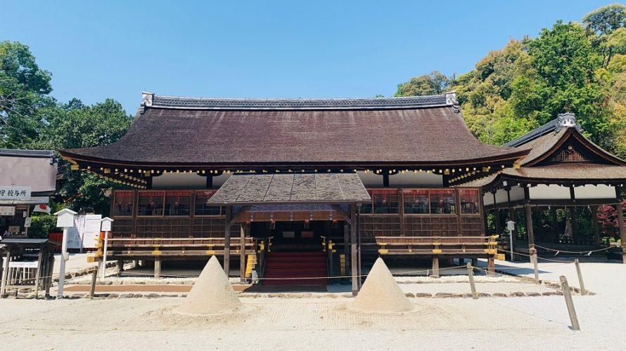 京都 世界文化遺産【上賀茂神社】での結婚式