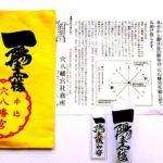 12月22日冬至から早稲田【穴八幡宮】で一陽来復の頒布が始まります!